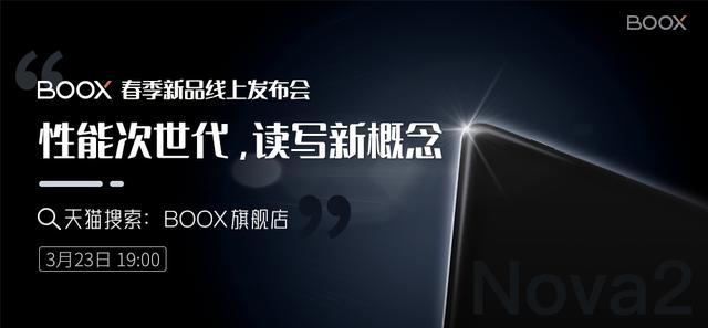 終於來了:文石 7.8 吋電紙書新品 BOOX Nova2 即將發布!