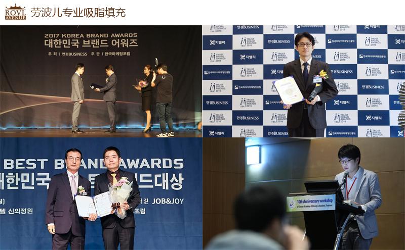 劳波儿——来自韩国的专业吸脂医院