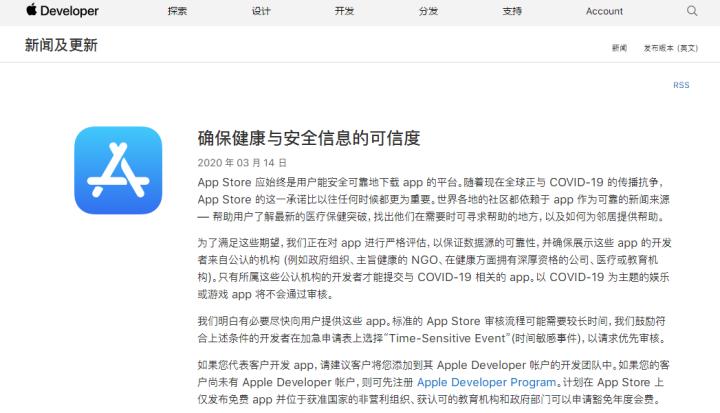 苹果禁止非公认主体推出的新冠病毒相关游戏上架_App