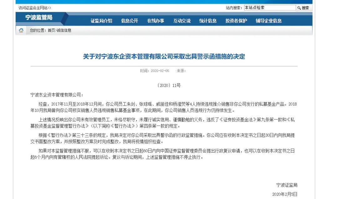 宁波公运7小时流产股东会到底发生了什么?