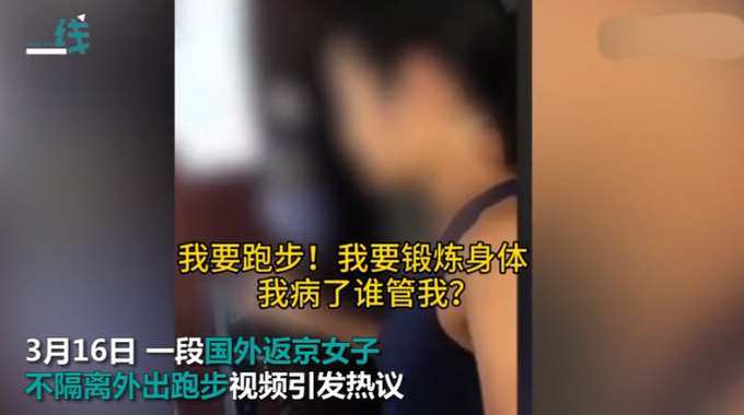 """澳籍华人女子返京后拒绝隔离,外出跑步不戴口罩,面对劝阻大喊""""骚扰"""""""