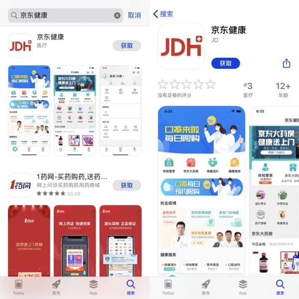 京东健康iOS版上线不仅能在线问诊买药还能订口罩