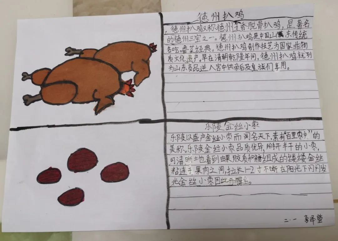 画家乡美食 品传统文化 长清湖实验学校二年级语文学科活动