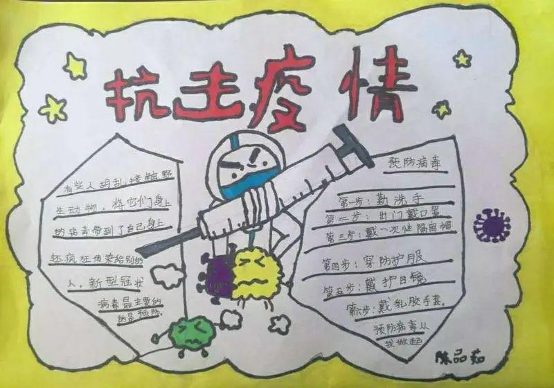 【童心】同心抗疫 手绘童心——信都学生抗疫手抄报