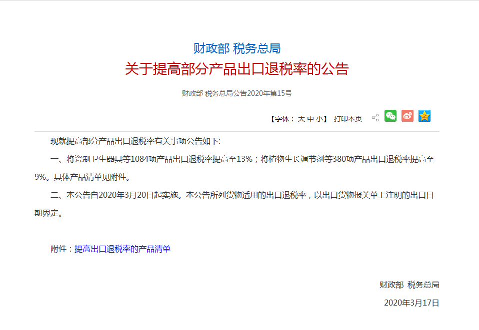 中国提高1464项产品出口退税率