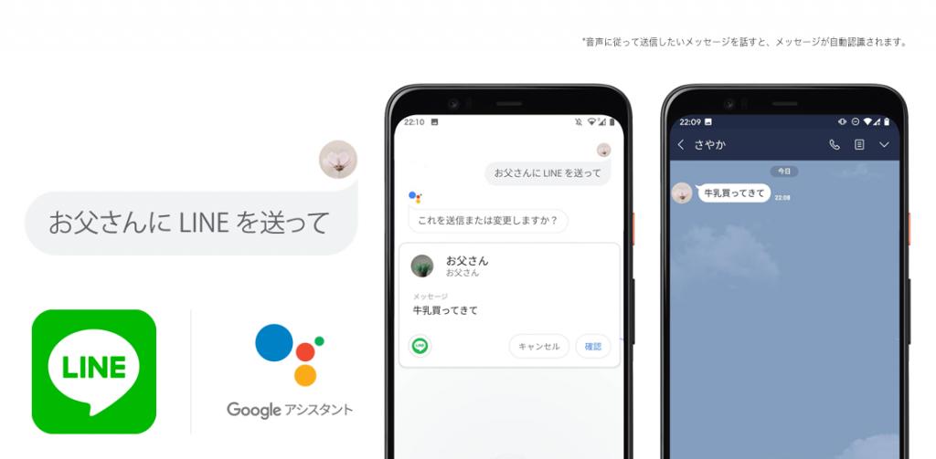 GoogleAssistant可以读取LINE消息了
