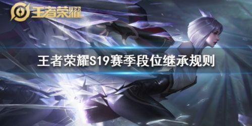 王者荣耀s19赛季什么时候结束 s20赛季什么时候开始?