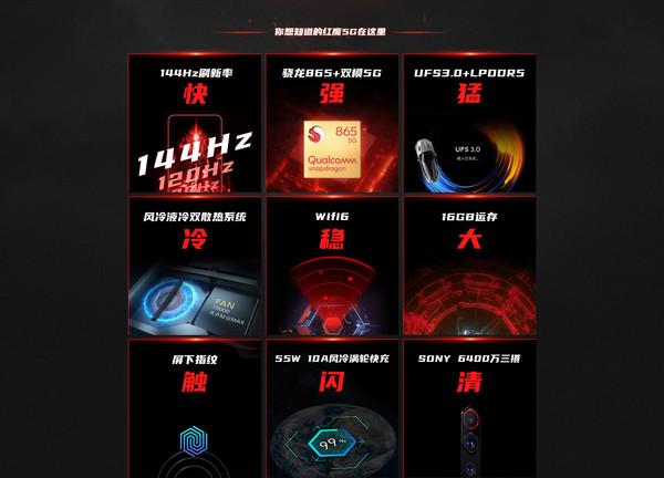 红魔5G游戏手机19日首发144Hz游戏旗舰3799预售中
