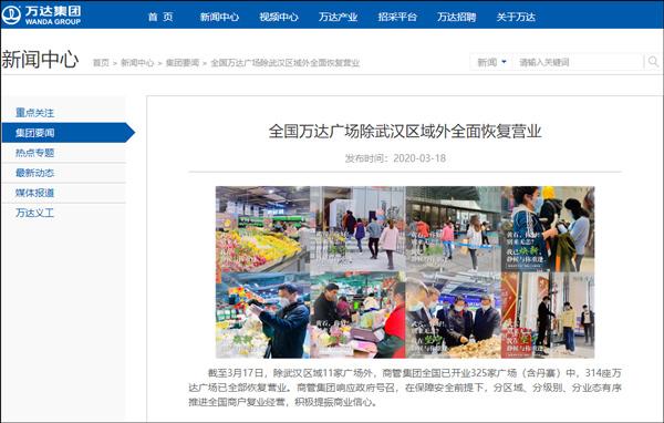 除武汉区域,全国314座万达广场已全部恢复营业