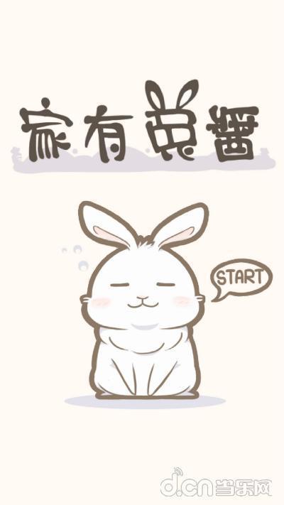 《家有兔酱》:来一只会撒娇卖萌的小白兔吗