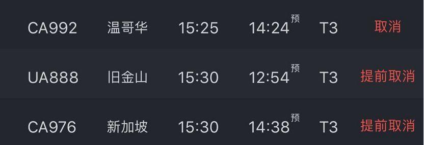 进京国际航班临时转飞国内其他机场?官方回应来了!