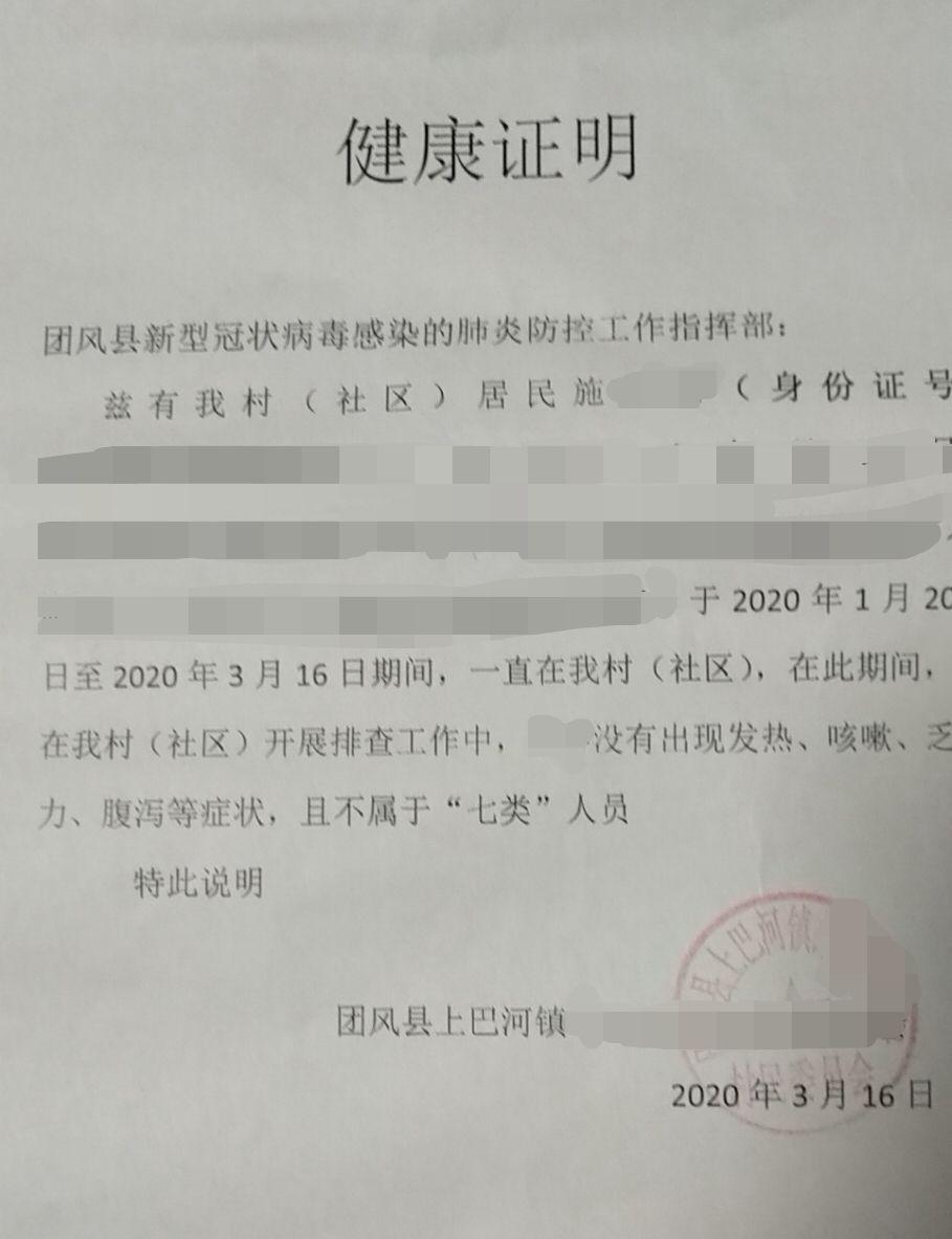 团风县务工人员返津遇阻,黄冈指挥部称出行政策有差异