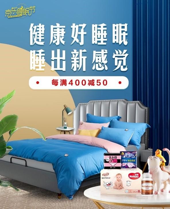 京东2019-2020线上睡眠消费报告:近一半人通过提升卧具床品舒适度改善睡眠