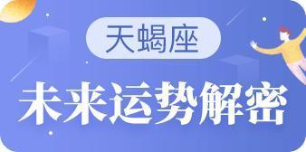 http://www.weixinrensheng.com/xingzuo/2823004.html