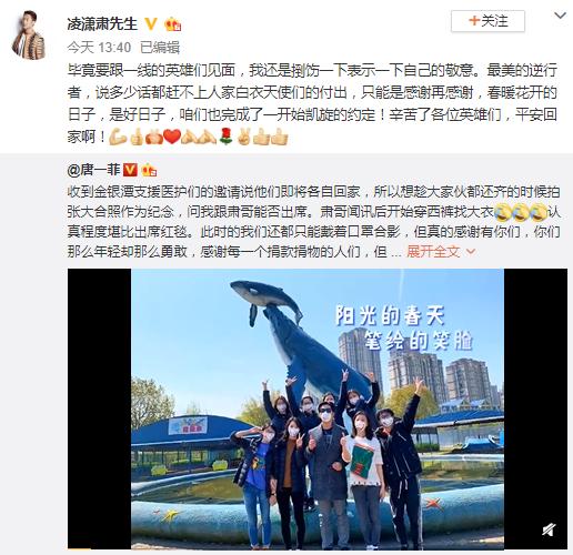 <b>凌潇肃唐一菲与医护人员合影 发文道谢盼平安回家</b>
