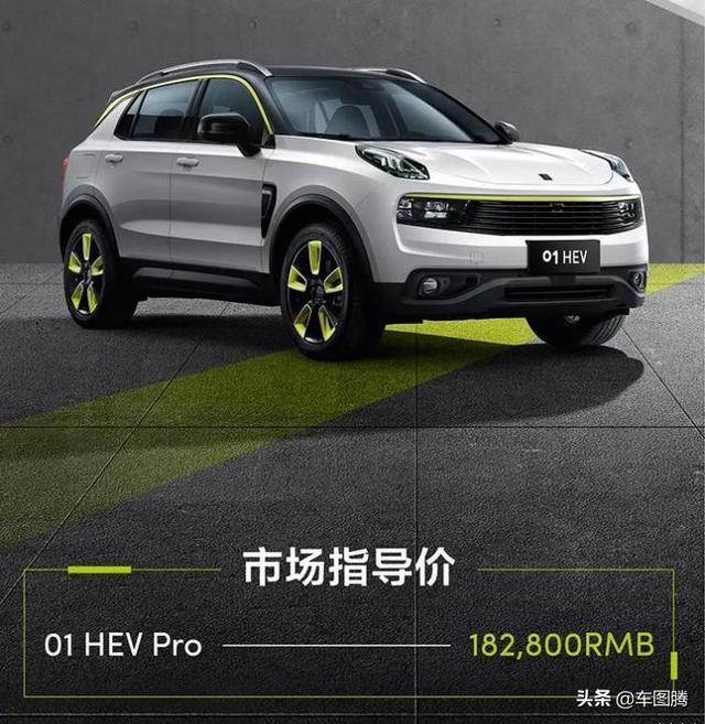 柯灵01款HEV上市18.28万,每百公里油耗只有4.8L L