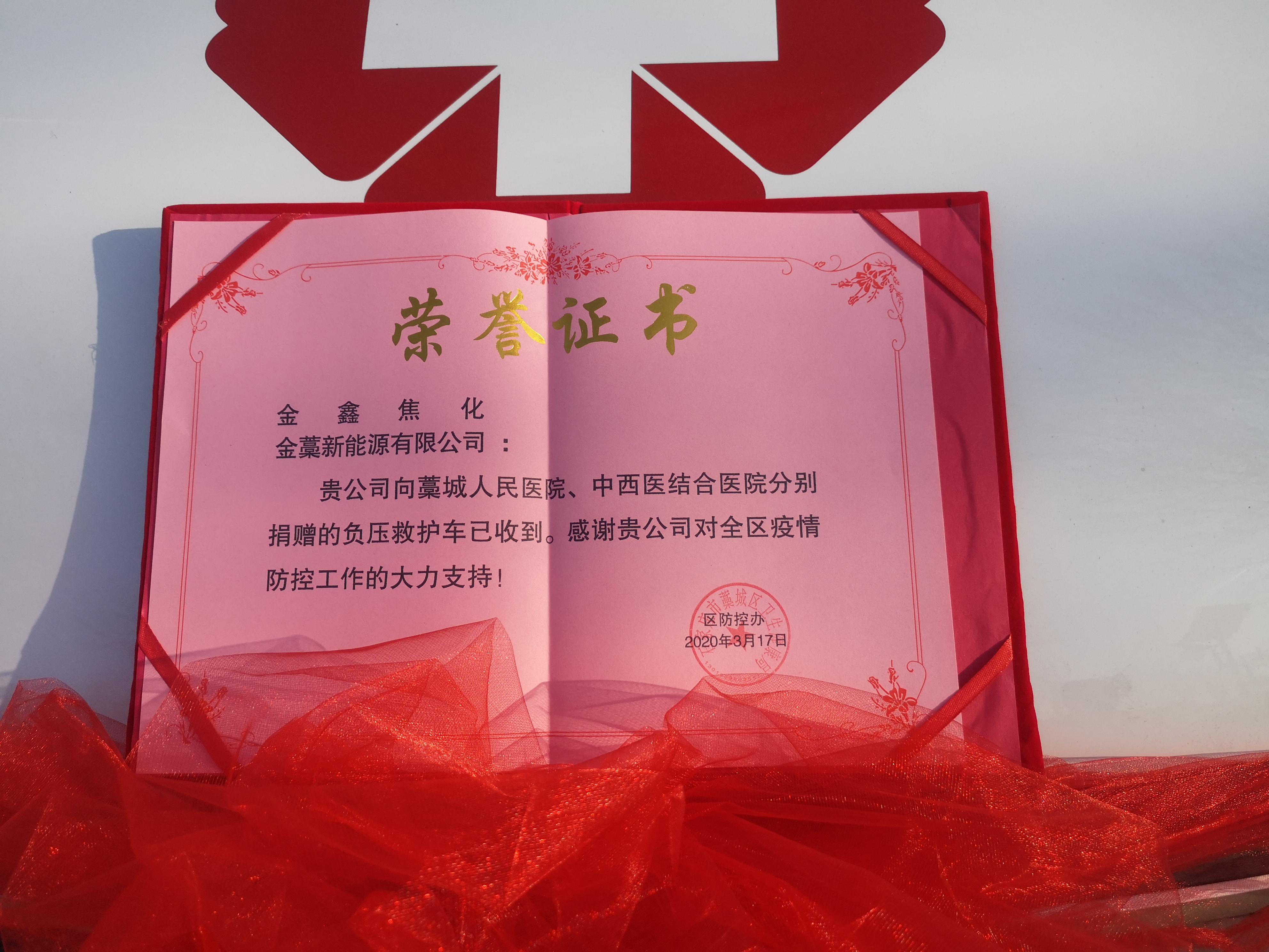 爱心捐赠暖人心,同舟共济战疫情_金鑫焦化有限公司向藁城区捐赠2辆负压救护车