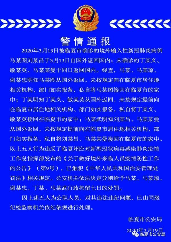 甘肃五公职人员私接回国人员回家,被拘并受纪检监察机关处理