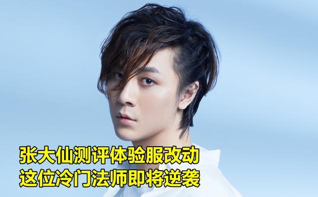 """张大仙:这位13888冷门法师即将封神,只因天美送了她1个""""神器"""""""