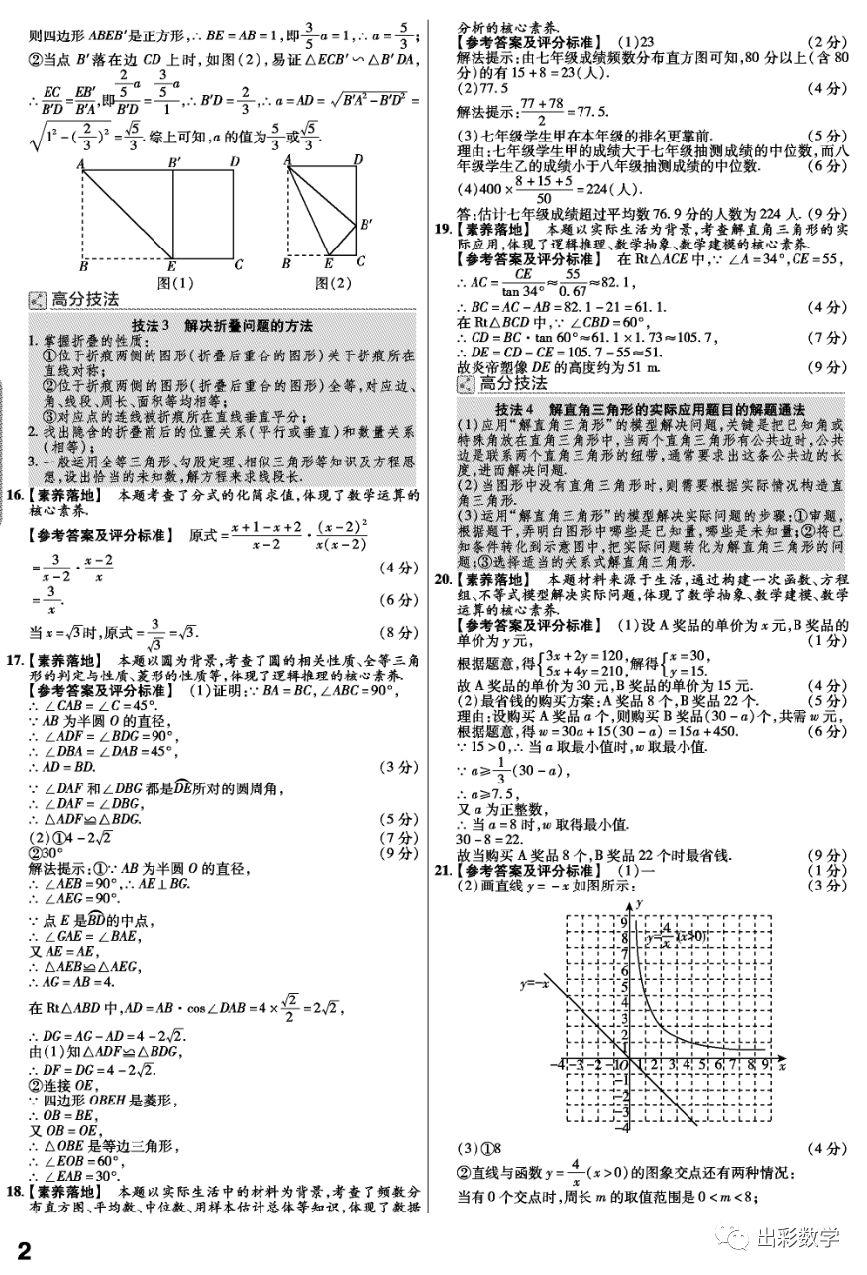 2016年江西中考卷