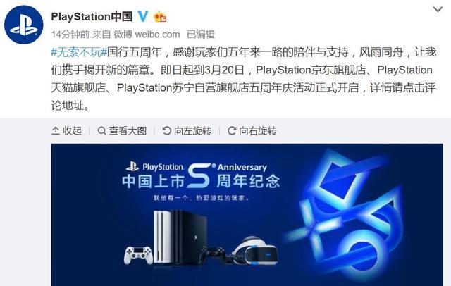 PlayStation中国已上市五年官方举办周年庆促销活动