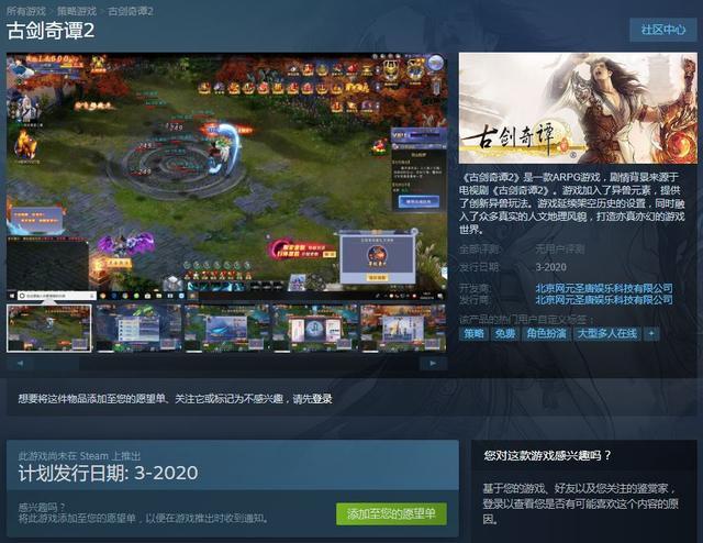 《古剑奇谭2》页游上架Steam?网元圣唐:从未研发_游戏