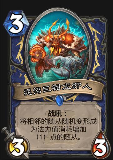 炉石传说:三张新卡牌公布!德鲁伊的史诗随从能给你完美节奏?