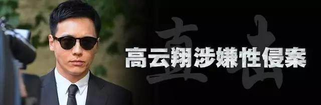 高云翔涉嫌性侵案判了!无罪释放的他还能回到过去吗?