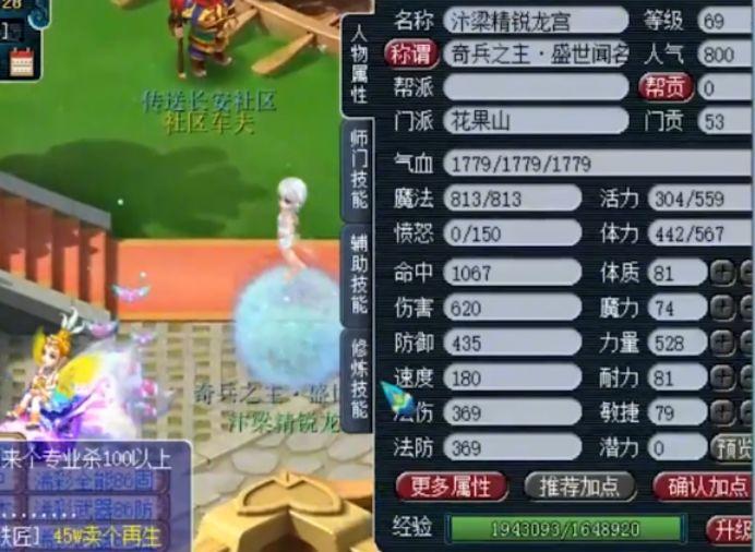 梦幻西游:颜值至上!为了好看,玩家直播转换角色
