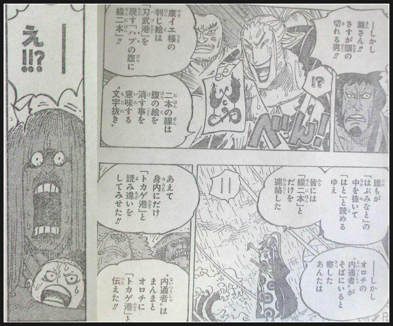 """海贼王975话情报图:传次郎揭晓""""反月牙""""的真相,堪十郎很吃惊_常影"""