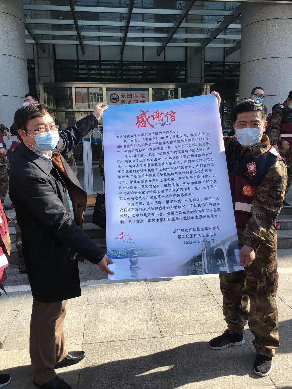 待到樱花再盛开,请你们再来武汉陪你们吃陪你们玩 今天武汉人民欢送浙江首批返程的医疗队踏上归程