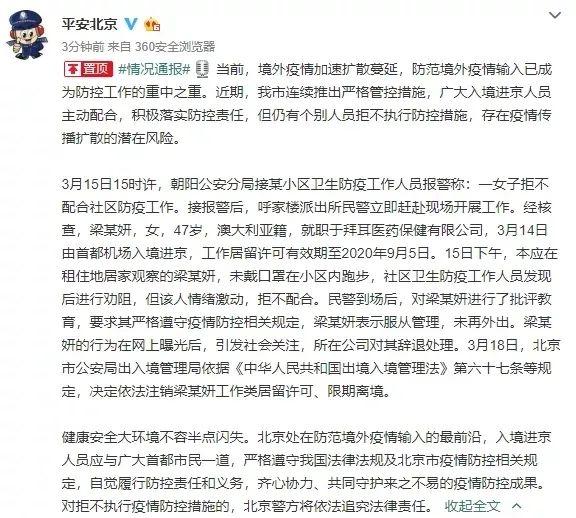 限期离境,公司辞退!澳籍女子返京拒绝隔离外出跑步,后续来了……