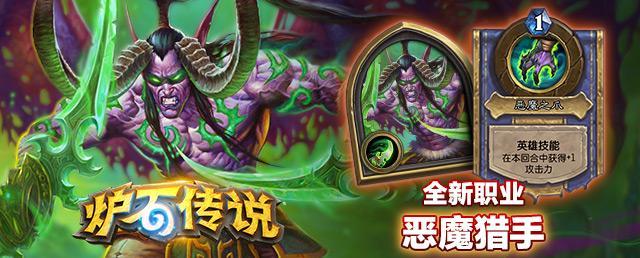 炉石传说:凤凰抬头携来大量福利,玩家这次赚大了!