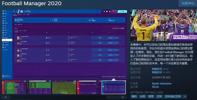 实现执教梦想《足球经理2020》开启一周免费试玩_Steam