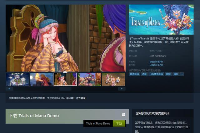 Steam《圣剑传说3重制版》试玩上线预购有奖励