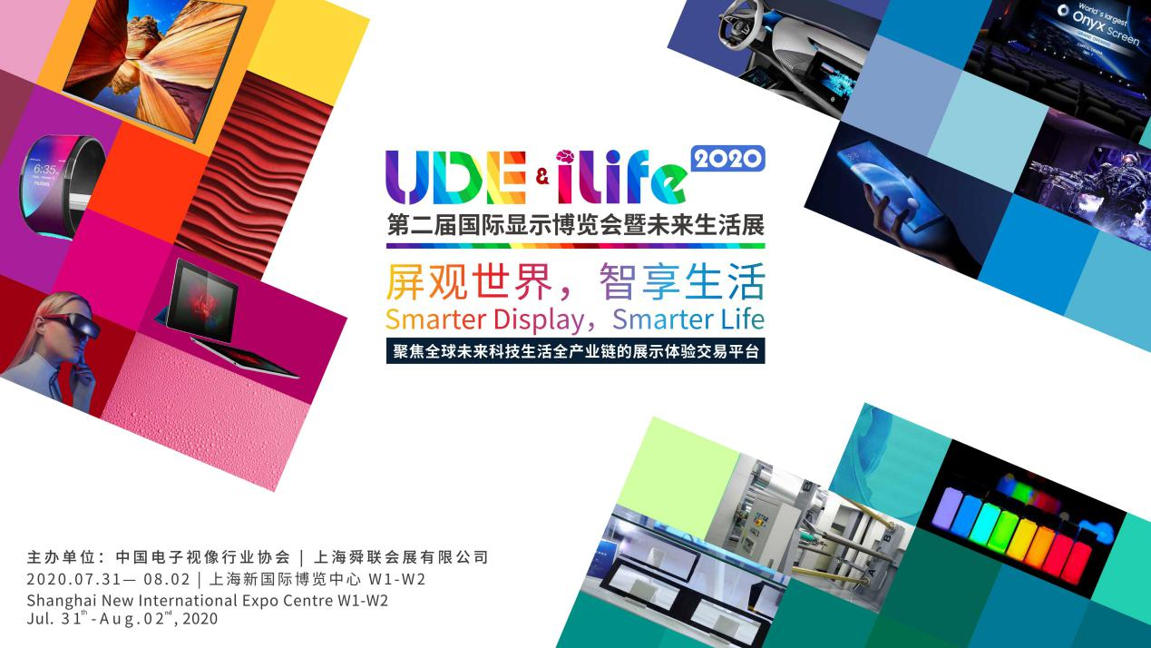 转载:UDE&iLife2020打造行业嘉年华体验最前沿科技产品
