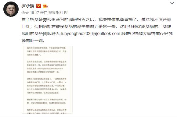 一份券商研报,罗永浩决定做电商直播了!网友:李佳琦的对手来了?