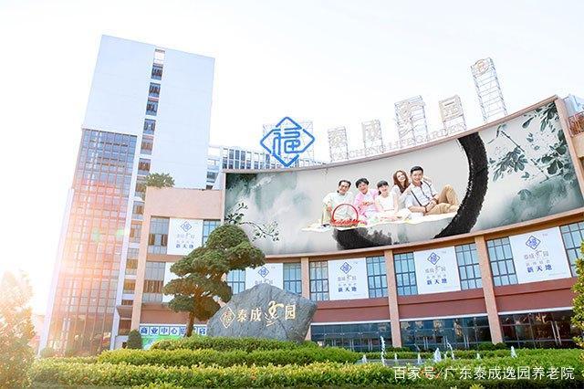 广州泰成逸园养老院教你怎么选择养老机构!