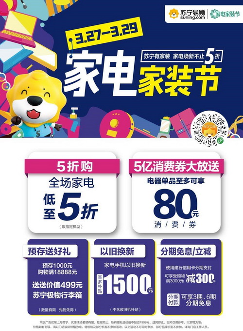 好消息!上海苏宁发放5亿消费券助力零售市场复苏!