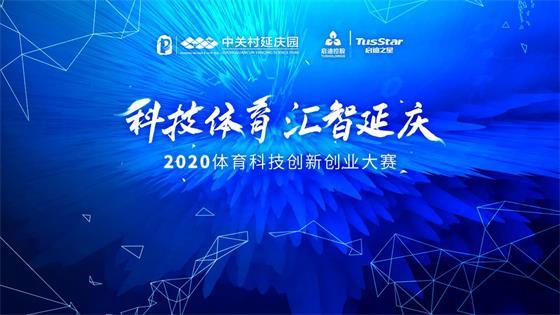 """""""科技体育 汇智延庆""""2020体育科技创新创业大赛启动"""