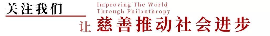 社会引领 | 援意,北京师范大学中国公益研究院在行动!