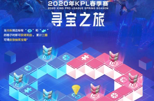 《王者荣耀》2020KPL春季赛寻宝之旅礼包