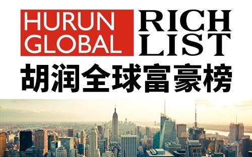 胡润发布全球房地产富豪榜单:许家印李嘉诚杨惠妍列前三,王健林身家1190亿