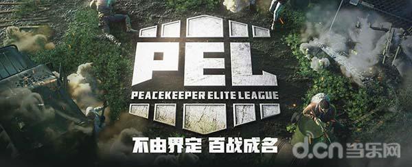 战地老司机——《和平精英》职业联赛PEL S1赛季开战