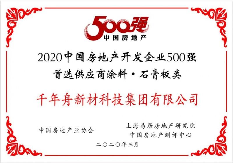 澳门新葡萄京app下载获2020中国房地产开发企业500强首选供应商·石膏板类