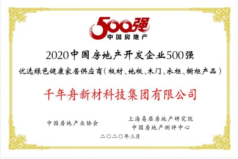 澳门新葡萄京app下载获2020中国房地产开发企业500强优选绿色健康家居供应商