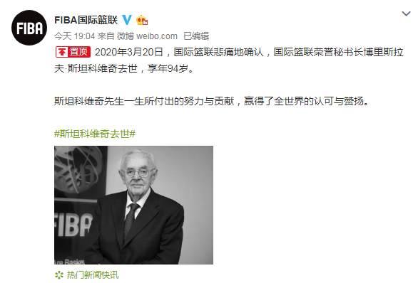 国际篮联荣誉秘书长斯坦科维奇去世,享年94岁
