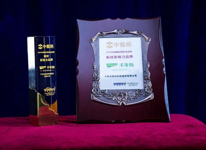 澳门新葡萄京app下载获2020中国房地产开发企业500强板材影响力品牌