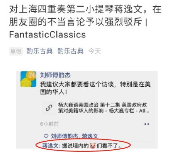 """著名音乐家蒋逸文说中国人是""""猪"""",今已被解雇,网上发文求原谅"""
