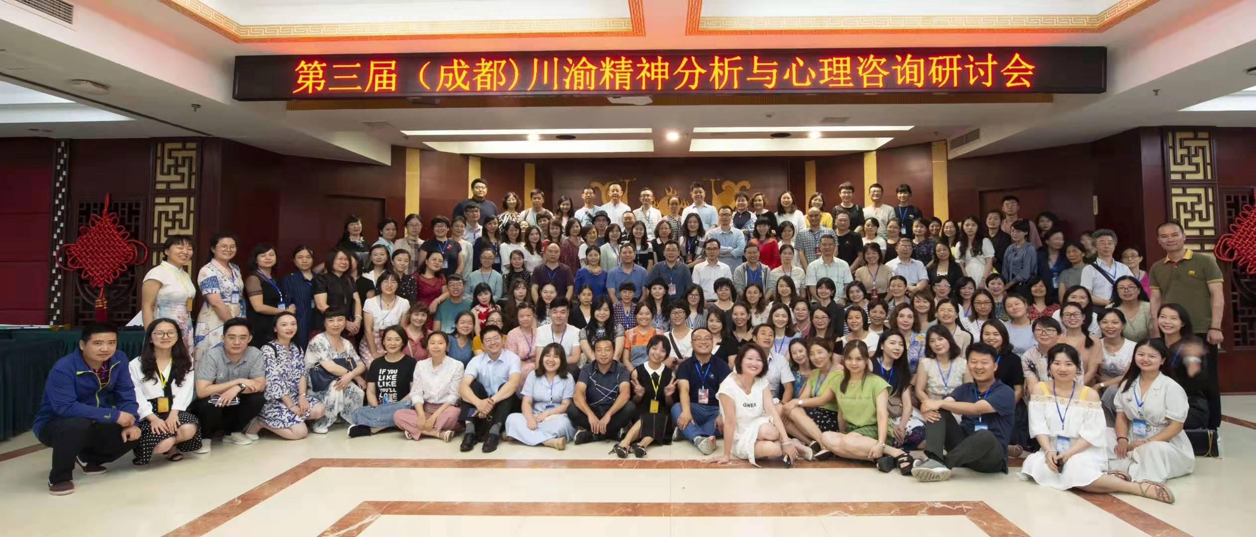 2019年第三届川渝精神分析与心理咨询研讨会顺利召开